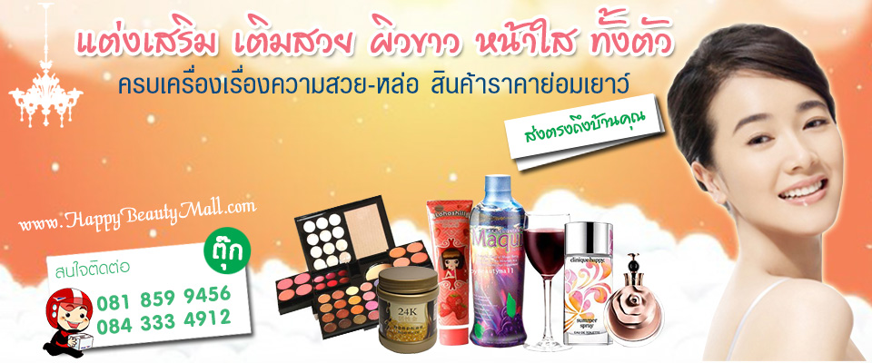 happybeautymall