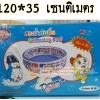 ( ขนาด 4 ฟุต ) สระน้ำเป่าลม โดเรม่อน (Doraemon) เป่าลม ขนาด 120 *30 เซนติเมตร แบบใหม่ล่าสุด
