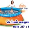 ( ขนาด 7 ฟุต )สระว่ายน้ำ Anchor ผจญภัย 3 มิติ 213 x 66 ซม. Bestway 57244