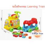 รถหัดเดิน Learning Train รถไฟกิจกรรม