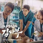 [Pre] O.S.T : Romantic Doctor, Teacher Kim (SBS Drama)
