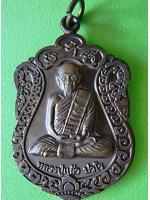 505 เหรียญเสมาหลวงปู่แผ้ว รุ่นสุขใจ ซองเดิม วัดเจริญราษฎร์บำรุง (วัดหนองพงนก)