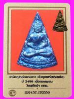 462 เหรียญหล่อพระขาว เจ้าคุณศรี (ประหยัด) ปี 2496 มีบัตรพระแท้ วัดสุทัศน์