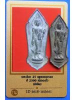 606 พระลีลา 25 พุทธศตวรรษ เนื้อตะกั่วมีเข็ม ปี2500 มีบัตรพระแท้ วัดสุทัศน์