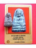558 หลวงปู่ทวด เนื้อว่าน ปี 02 พิมพ์เล็ก วัดโพธิ์ท่าเตียน
