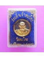 94 เหรียญหลวงปู่ทวด สมเด็จเจ้าพะโคะ (ล้อแม็ก) กล่องเดิม วัดพะโคะ
