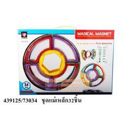 (Magical Magnet) ชุดบล็อค ตัวต่อแม่เหล็ก 32 ชิ้น แบบ ทรงกลม