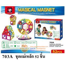 (Magical Magnet) ชุดบล็อค ตัวต่อแม่เหล็ก 52 ชิ้น