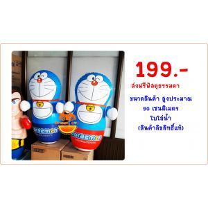Doraemon - ตุ๊กตาล้มลุก โดเรม่อน แบบใหม่