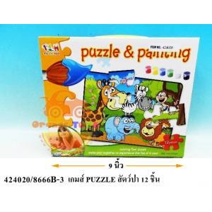 เกมส์ PUZZLE สัตว์ป่า 12 ชิ้น