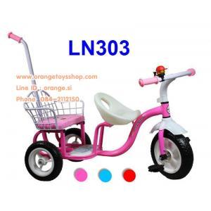รถ จักรยาน สามล้อ สำหรับเด็ก แบบ 2 ที่นั้ง พร้อมที่เข็นได้ LNY303