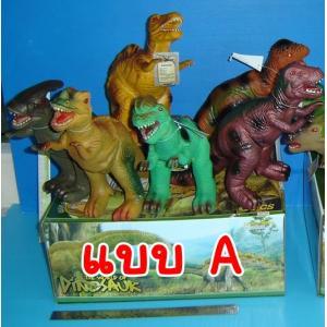 ไดโนเสาร์ ยางนิ่ม มีเสียงร้อง แบบ A
