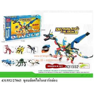 บล็อกตัวต่อ ชุดไดโนเสาร์ ขนาดกลาง Dinosaur Blocks(เหมาะสำหรับเด็กโต)