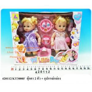 ชุดตุ๊กตาอาบน้ำ พร้อมตุ๊กตา 2 ตัว