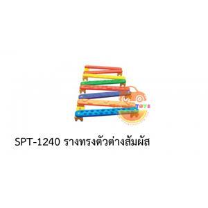 PRE รางทรงตัวต่างสัมผัส (1 ชุด 8 ราง)