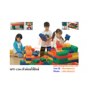 DIY BLOCK บล๊อกตัวต่อขนาดใหญ่ ตัวต่อเลโก้ยักษ์ 1 ชุด (45 ชิ้น) คละสี