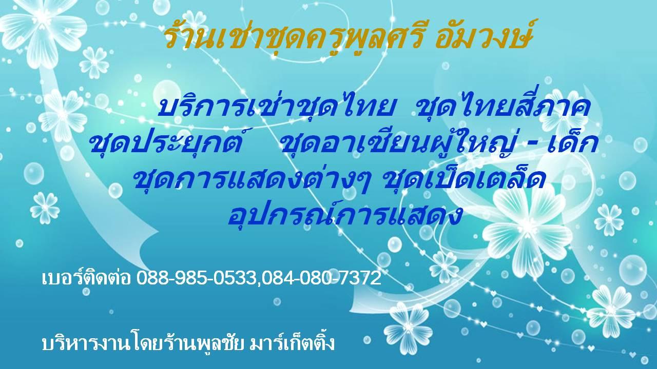พูลชัย มาร์เก็ตติ้ง :: บริหารสินค้าไทย โดยคณะครูพูลศรี อัมวงษ์