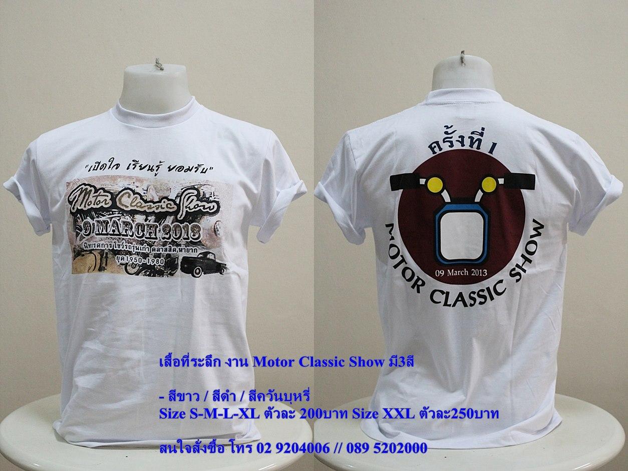 เสื้องาน Motor Classic Show ครั้งที่ 1 สีขาว Size M