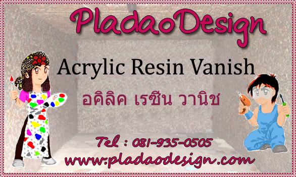 Acrylic Resin Varnish น้ำยาเคลือบชิ้นงานแบบเงาพิเศษ ผิวเรซิ่น สูตรน้ำ (Acrylic Resin Varnish) น้ำยาเดคูพาจ Decoupage Varnish