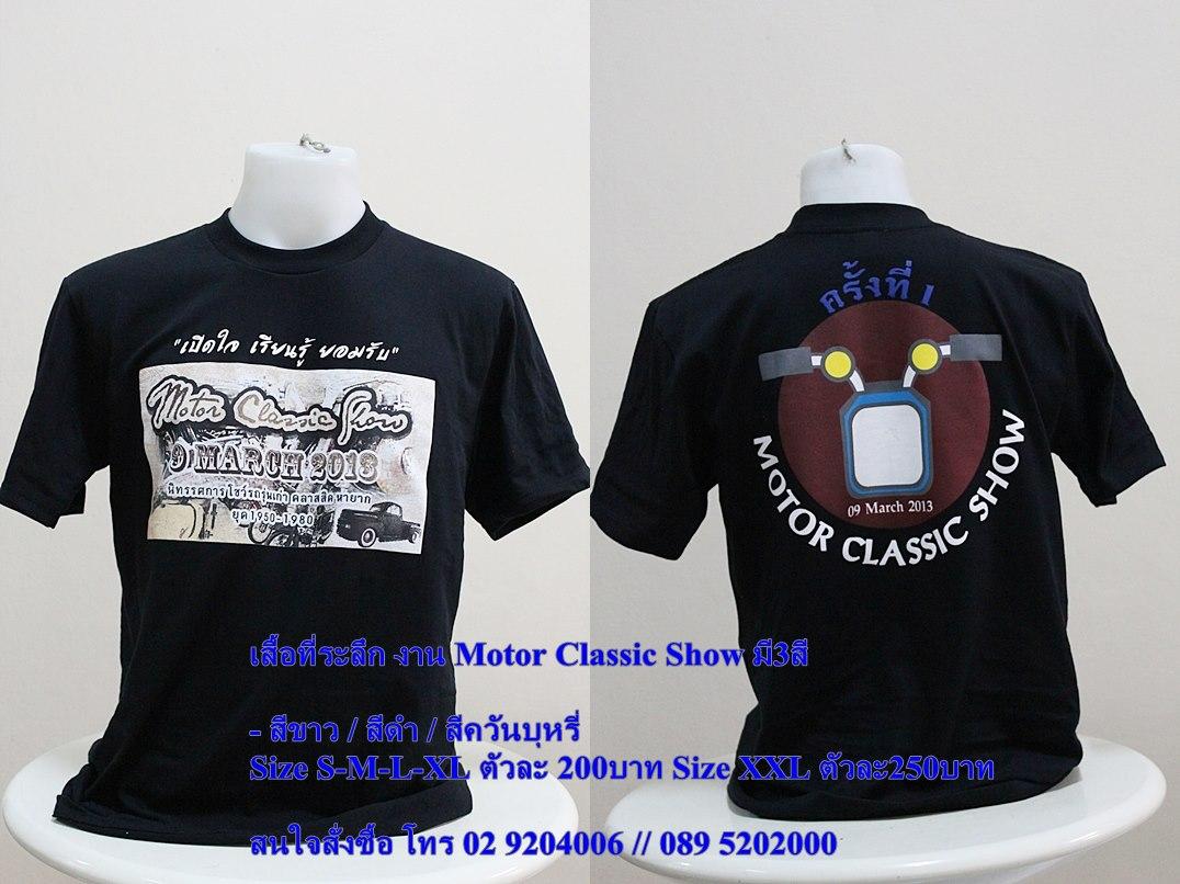 เสื้องาน Motor Classic Show ครั้งที่ 1 สีดำ Size S คอวี
