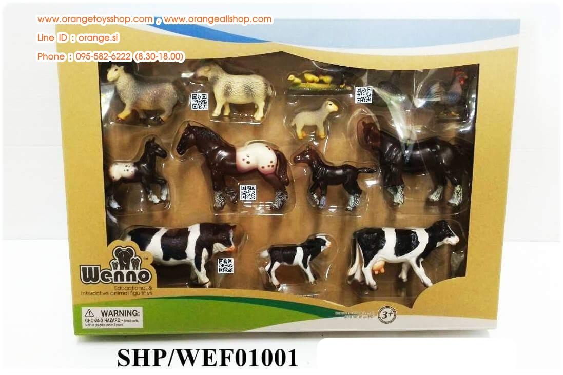 SHP/WEF01001 สัตว์เลี้ยง 13 ชิ้นกล่องใส