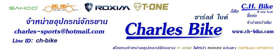 Charles Bike ชาร์ลส์ ไบค์ (CH Bike ซี เอช ไบค์)