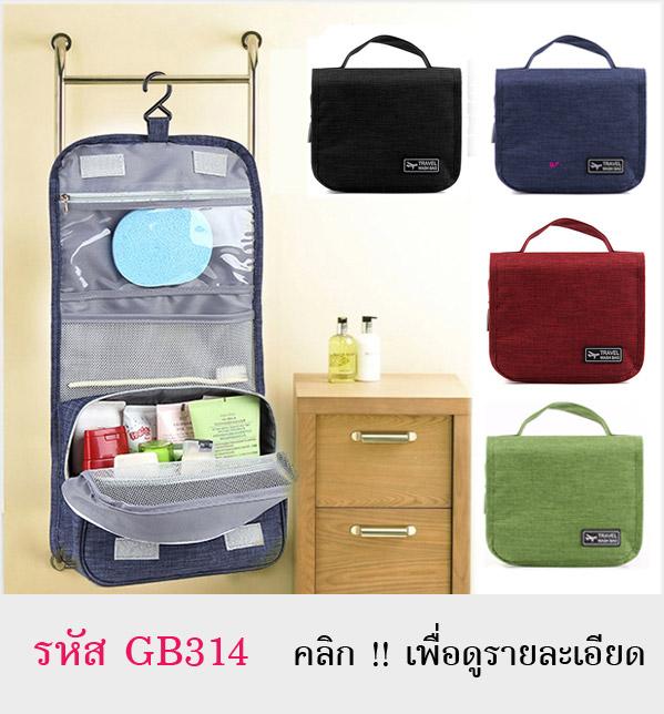 กระเป๋าจัดระเบียบ กระเป๋าใส่เครื่องสำอางค์ ใช้สะดวกในการเดินทางท่องเที่ยว ไปธุระต่างๆ ขนาดกระทัดรัด มีหูหิ้ว ด้านบน และ ด้านข้าง ซิบคู่เปิด - ปิด ด้านในมีที่ใส่ของอย่างจุใจ แยกเป็นช่อง สามารถแบ่งประเภทสินค้าได้