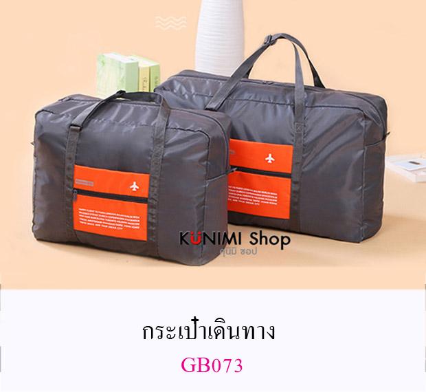 กระเป๋าใส่เสื้อผ้า กระเป๋าเดินทาง กระเป๋าเดินทางใบใหญ่ กระเป๋าถือผ้าร่ม จัดเก็บสิ่งของ พับเก็บได้ เมื่อพับเก็บแล้วจะเหลือขนาดเล็ก พกพาเดินทาง ท่องเที่ยว สะดวก เป็นกระเป๋าสำรองเดินทาง ดีไซน์สวย เรียบหรู ใส่ของใช้ ของเดินทาง เสื้อผ้า ต่างๆ ได้จุใจ มีให้เลือกหลายสี
