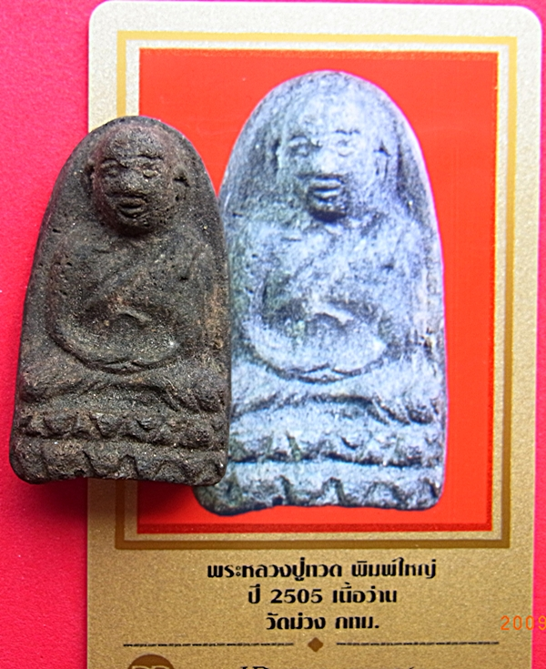 581 หลวงปู่ทวดปี05 เนื้อว่าน พิมพ์ใหญ่จับโบ้พิเศษ หลังยันต์ชัดเจน มีบัตรพระแท้ วัดม่วง