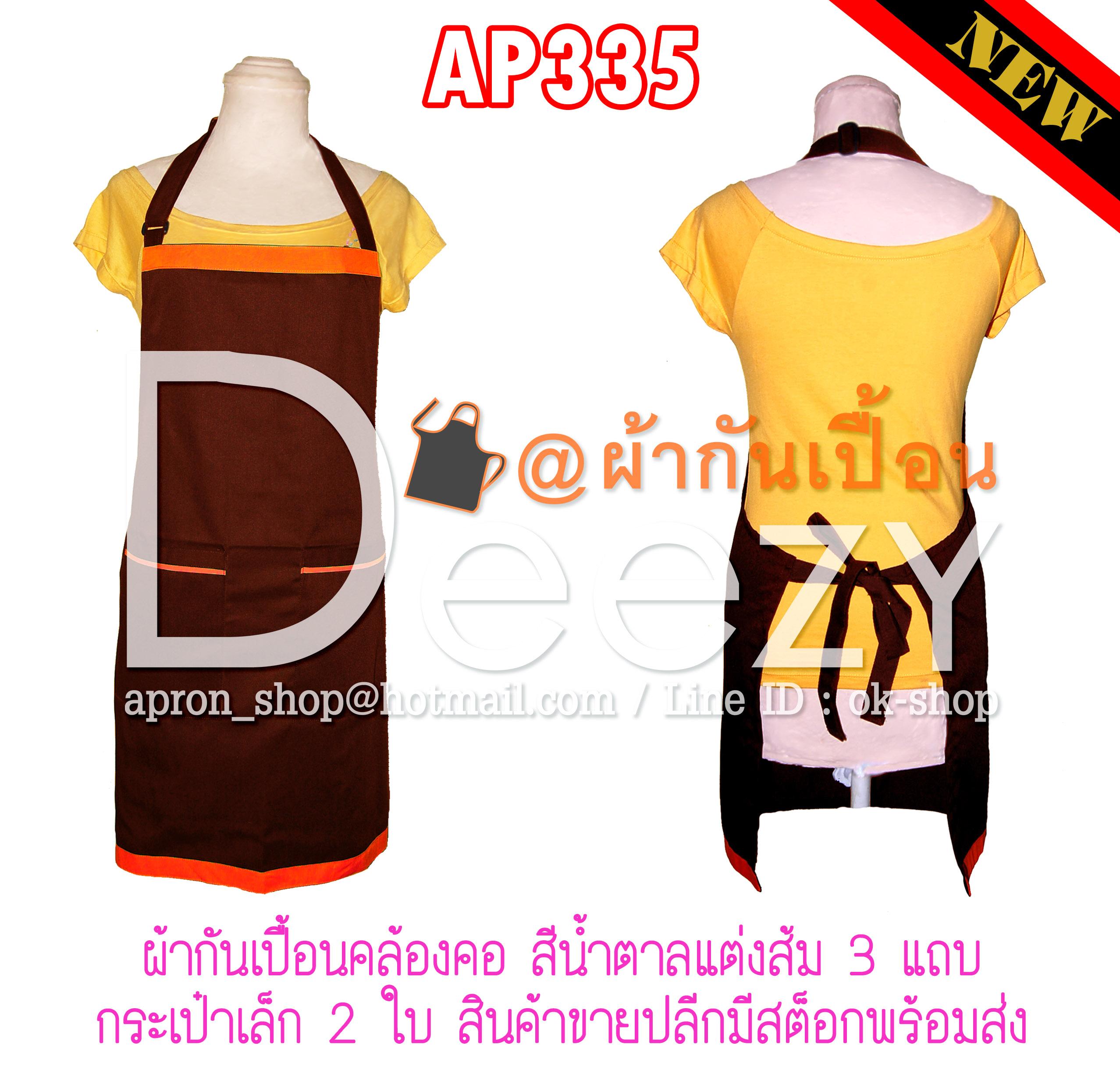 ผ้ากันเปื้อนเต็มตัว แบบคล้องคอ สีน้ำตาล แต่งส้ม 2กระเป๋า