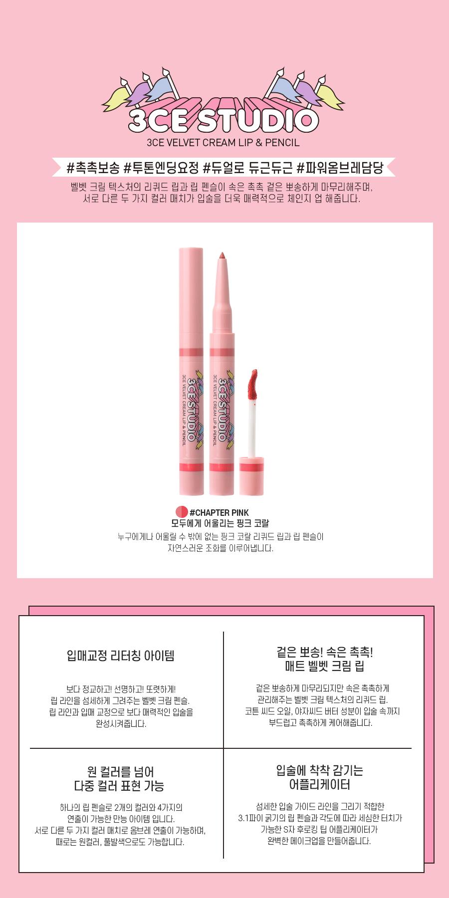 ผลการค้นหารูปภาพสำหรับ 3CE Studio Velvet Cream Lip & Pencil Chapter Pink