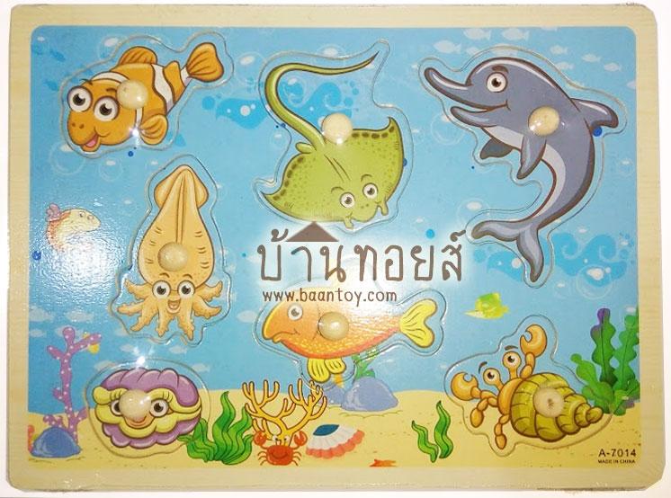 ของเล่นไม้ จิ๊กซอว์ไม้ ภาพสัตว์น้ำทะเล