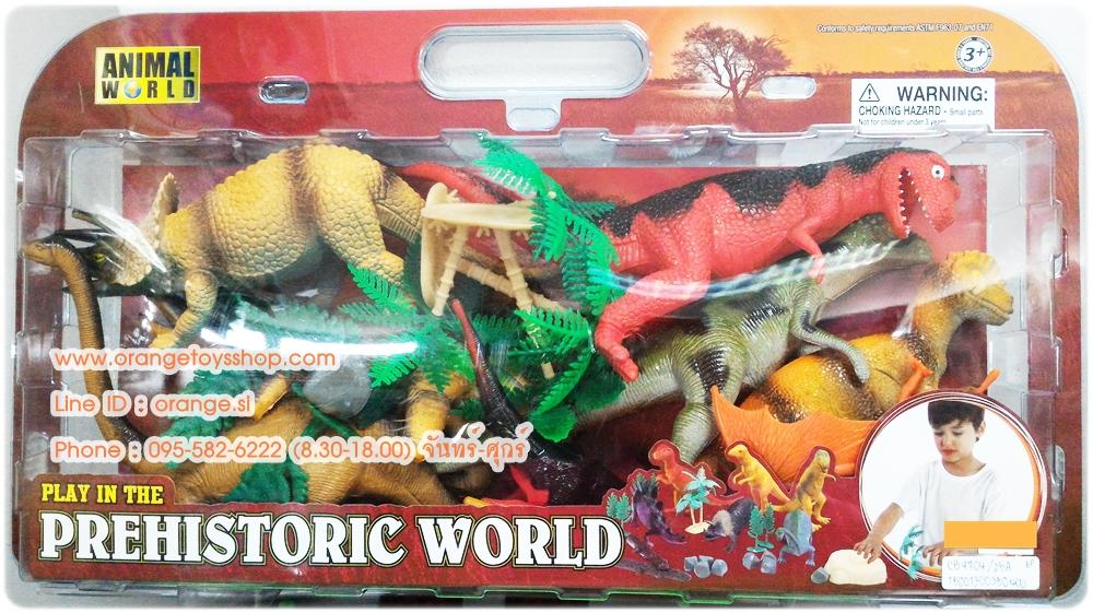 ชุดโมเดล ไดโนเสาร์ กล่องใหญ่ แบบกล่อง Animal World