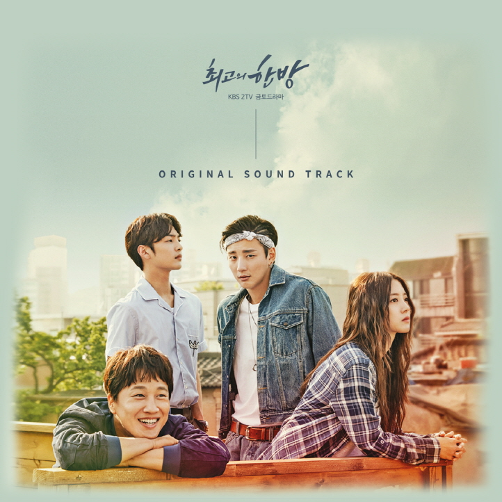 [Pre] O.S.T : The Best Hit (KBS Drama) (Yoon Si Yoon, Cha Tae Hyun, Lee Se Young)