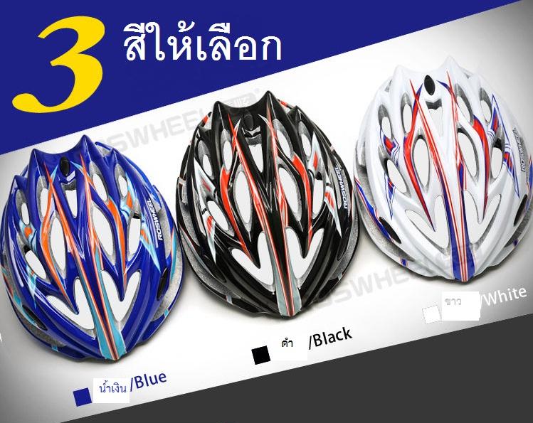 หมวกจักรยาน Roswheel 91598