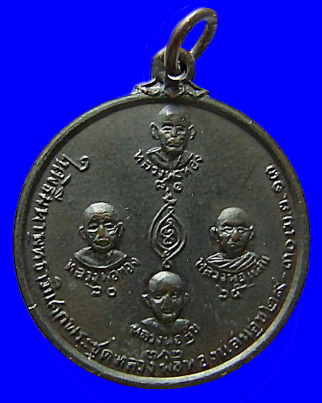 144 เหรียญพระชุดลวงพ่อทองแสนสุขปี13 วัดชิโนรสาราม