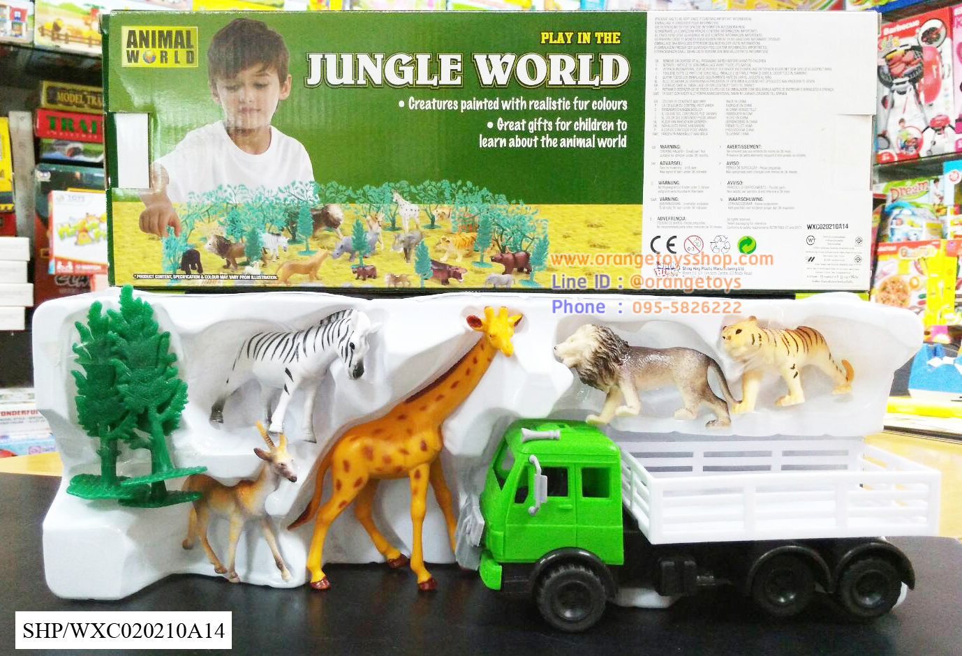 สัตว์ป่ากระป๋อง Jungle World
