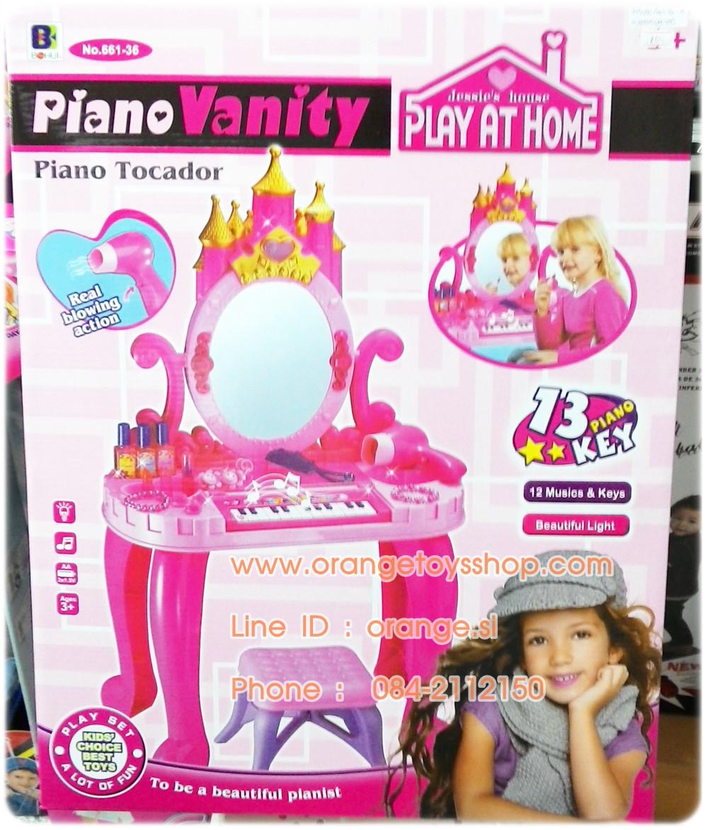 ( เสริมสวย โต๊ะเครื่องแป้ง ) ชุดเสริมสวย พร้อม Piano 13 key
