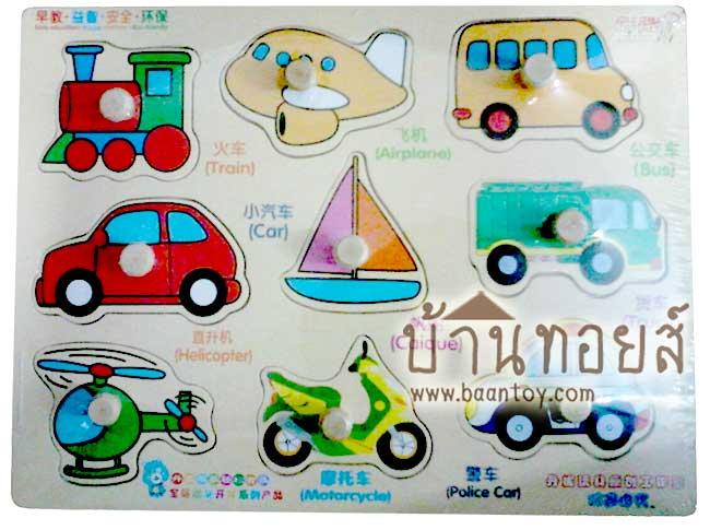 กระดานจิ๊กซอว์จุกไม้รูปยานพาหนะ 2 ภาษา จีน-อังกฤษ