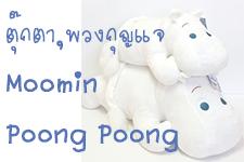 http://kkokorea.lnwshop.com/category/310/doll-%E0%B8%95%E0%B8%B8%E0%B9%8A%E0%B8%81%E0%B8%95%E0%B8%B2/moomin-poong-poong