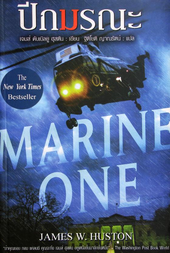 ปีกมรณะ Marine One / James W Huston / ฐิติโชติ ญาณรัตน์