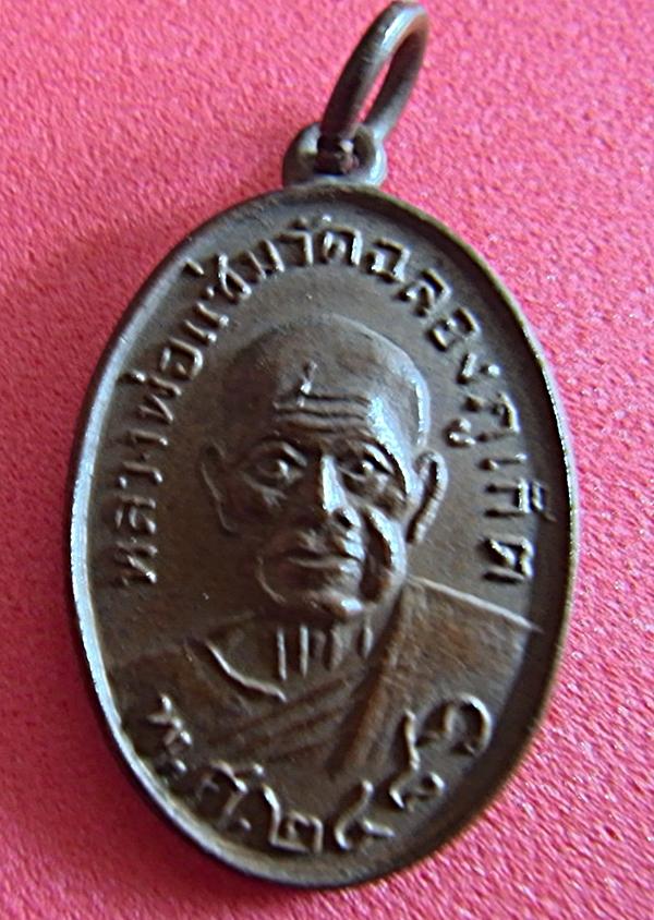 498 เหรียญหลวงพ่อแช่ม ย้อนยุค ปี 2486 วัดฉลอง