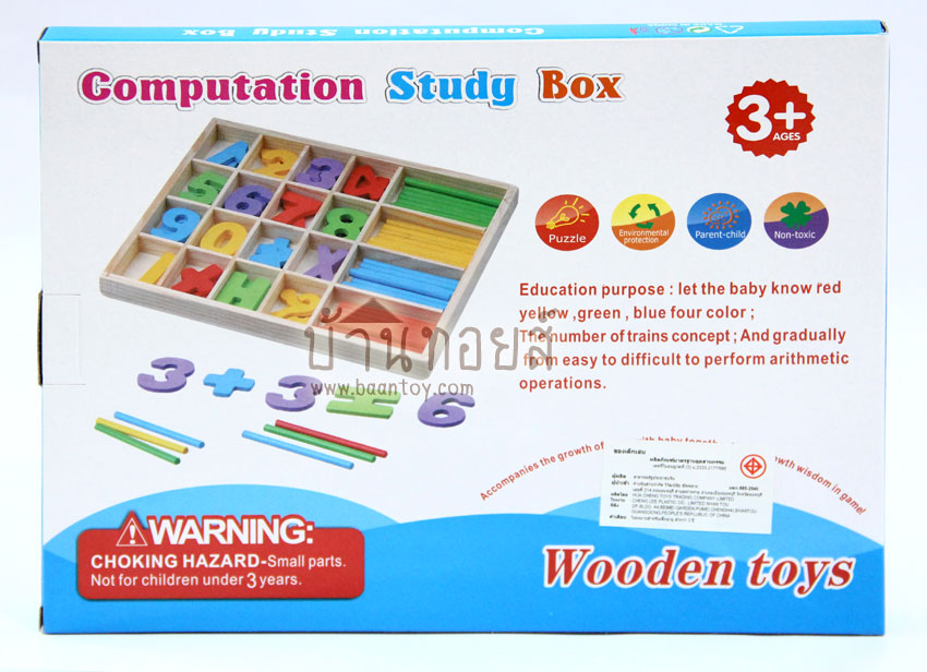 ของเล่นเสริมพัฒนาการ กล่องไม้สอนเลข ชุดแท่งไม้สีสอนเลข