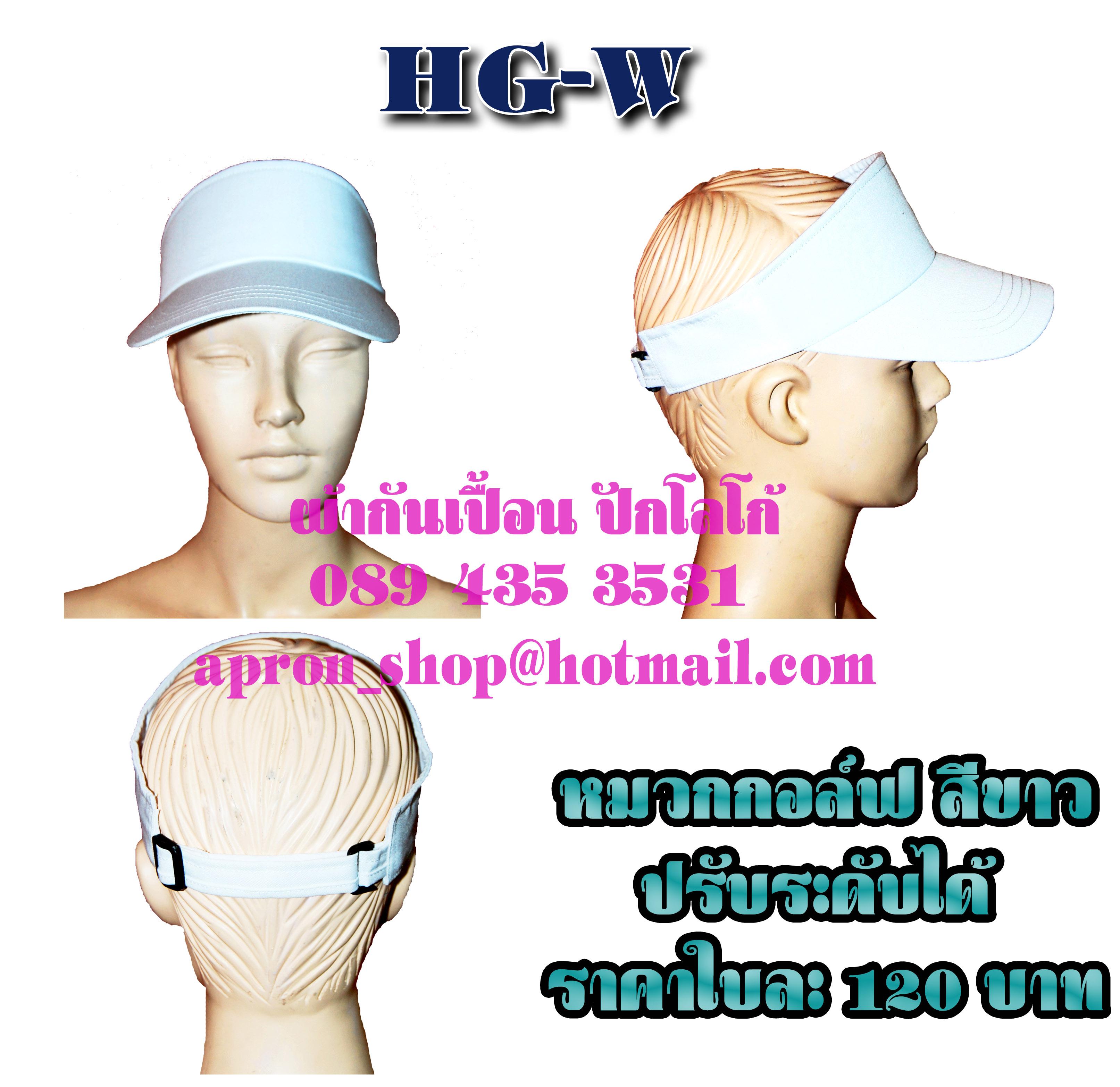 หมวกกอล์ฟสีขาว