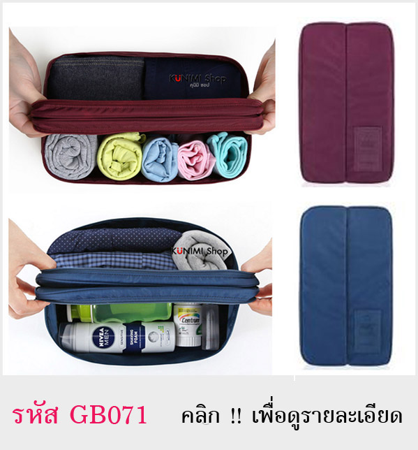 กระเป๋าจัดเก็บสิ่งของ กระเป๋าใส่ชุดชั้นใน มีให้เลือกหลายสี สามารถจัดเก็บกางเกงใน ถุงเท้า และของใช้อื่นๆ ให้เป็นระเบียบ พกพาเดินทางท่องเที่ยว มีช่องใส่ของมากมาย แบ่งช่องเป็นระเบียบ หยิบใช้สะดวกขนาดกระทัดรัด มีหูหิ้วและซิบเปิด - ปิด วัสดุ : ผ้าไนล่อนกันละอองน้ำ สินค้าคุณภาพ ตัดเย็บอย่างดี ขนาด 30 x 17 x 12.5 ซม.