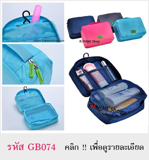 กระเป๋าใส่ของใช้ เครื่องสำอางค์ อุปกรณ์แต่งหน้า อุปกรณ์อาบน้ำ สบู่ โฟมล้างหน้า แปรงสีฟัน ยาสีฟัน พกพาเวลาเดินทางท่องเที่ยวต่างๆ เปิดหยิบใช้งานได้สะดวก มีที่แขวน ไม่ต้องวางให้เปียกน้ำ ดีไซน์ เรียบง่าย แต่ใส่ของได้จุใจ ขนาด : 22 x 15 x 9 ซม.