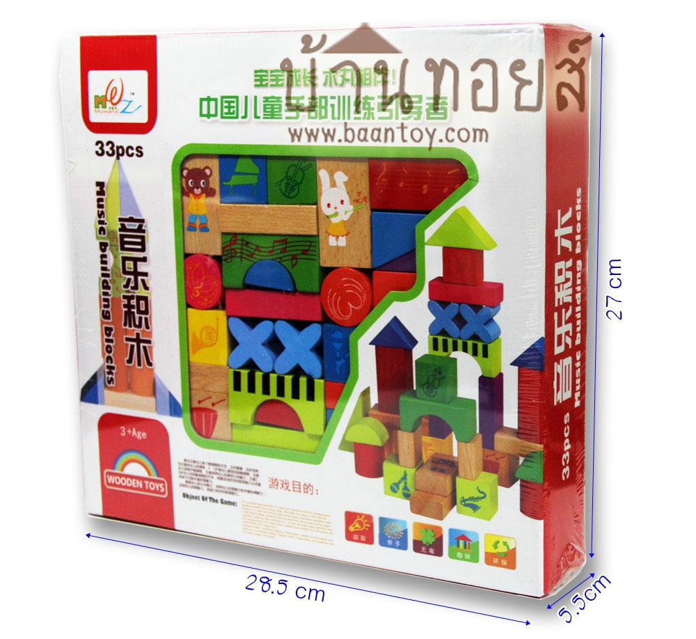 ของเล่น บล็อคไม้สร้างเมือง เสริมพัฒนาการ