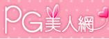 http://pgtw.taobao.com/