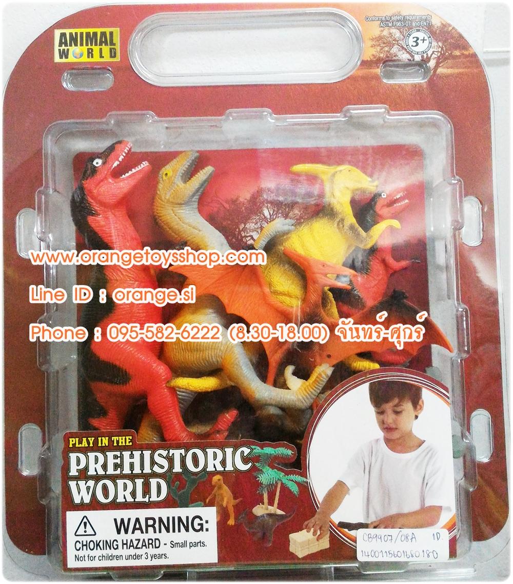 ชุดโมเดล ไดโนเสาร์ แบบกล่อง Animal World
