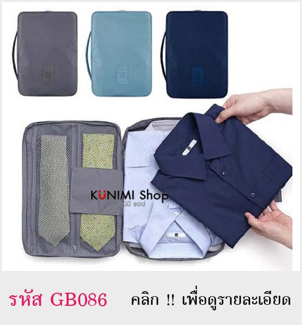 กระเป๋าจัดเก็บเสื้อผ้า เสื้อเชิ๊ต จัดระเบียบกระเป๋าเดินทาง (* แถมแผ่นพลาสติกPVC 2 แผ่น สำหรับสอดเสริมเสื้อผ้าเวลาพับ ป้องกันเสื่อผ้ายับ *) พกพาเดินทางท่องเที่ยว มีช่องใส่ของ ใส่เนคไท แบ่งช่องเป็นระเบียบ หยิบใช้สะดวกขนาดกระทัดรัด มีหูหิ้วและซิบเปิด - ปิด วัสดุ : ผ้าไนล่อนกันน้ำ งานเย็บอย่างดี ขนาด 36 x 26 x 5 ซม. *** งานสินค้าคุณภาพ เนื้อผ้า การเย็บอย่างดี ***